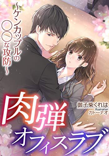 肉弾オフィスラブ〜ケンカップルの◯◯な攻防〜 (LUNA文庫)