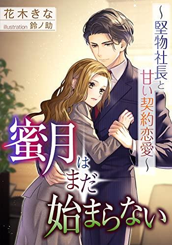 蜜月はまだ始まらない〜堅物社長と甘い契約恋愛〜 (DIANA文庫)